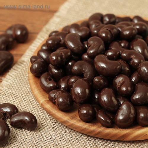 Кешью в шоколаде 500 гр